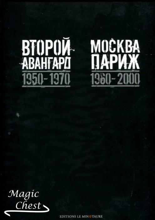 Москва-Париж, 1960-2000 / Второй авангард, 1950-1970, в 2-х томах
