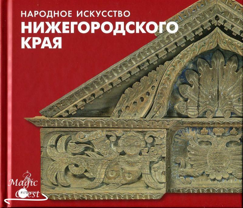 Народное искусство Нижегородского края