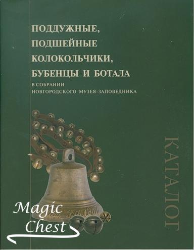 Поддужные, подшейные колокольчики, бубенцы и ботала в собрании Новгородского музея-заповедника. Каталог