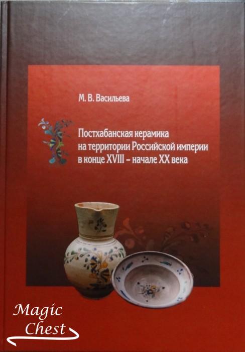 Постхабанская керамика на территории Российской империи в конце XVIII — начале XX века