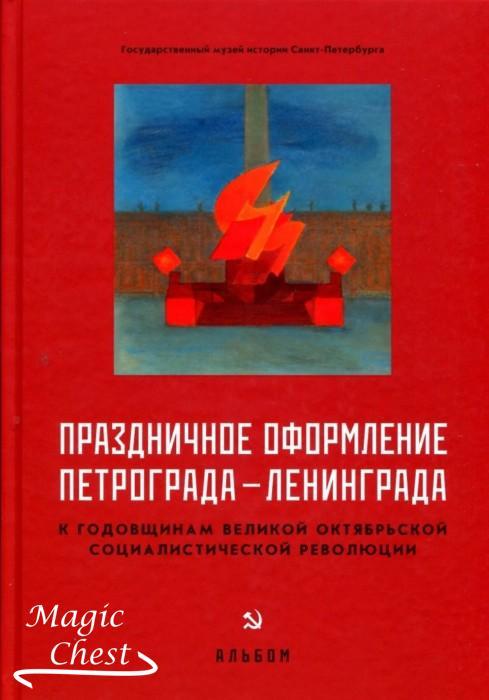 Праздничное оформление Петрограда-Ленинграда к годовщинам Великой Октябрьской социалистической революции