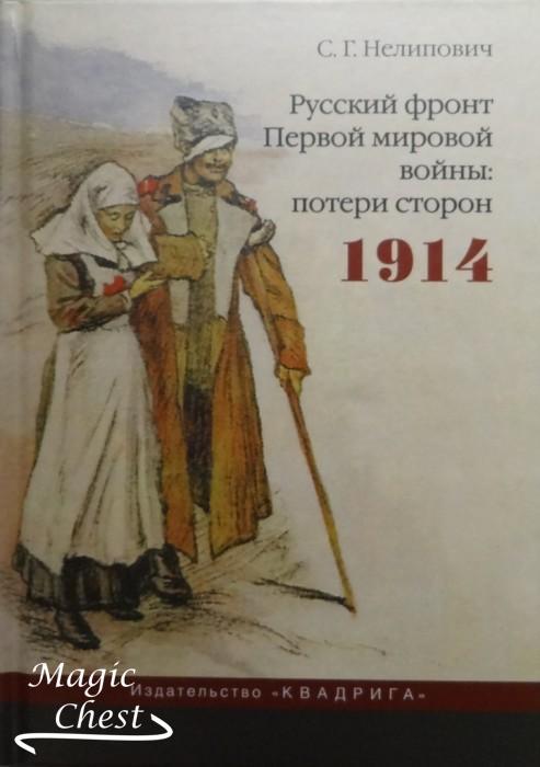 Русский фронт Первой мировой войны: потери сторон 1914