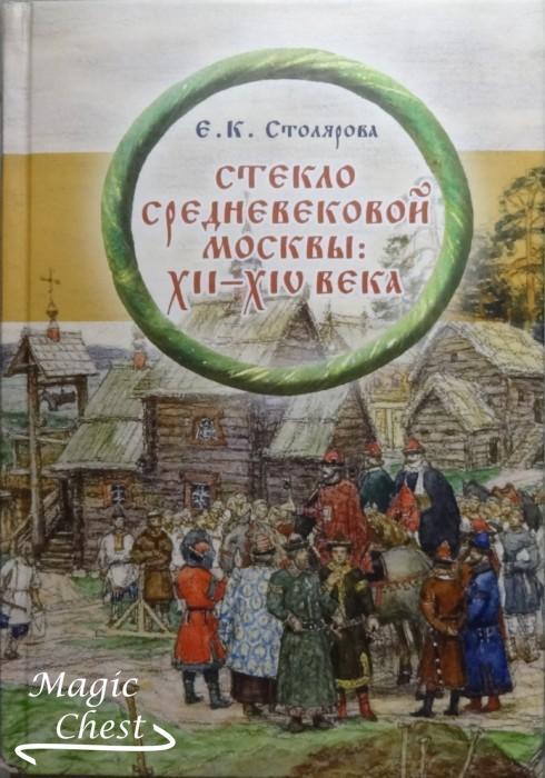 Стекло средневековой Москвы XII-XIV века