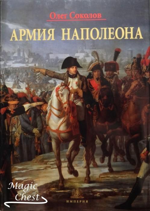 Соколов О. Армия Наполеона