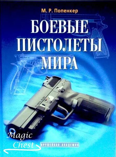 Боевые пистолеты мира