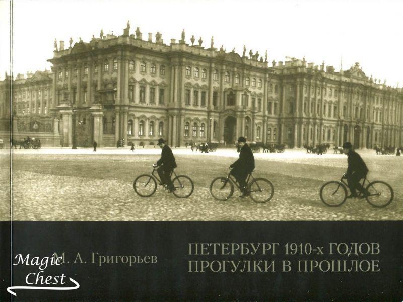 Петербург 1910-х годов. Прогулки в прошлое