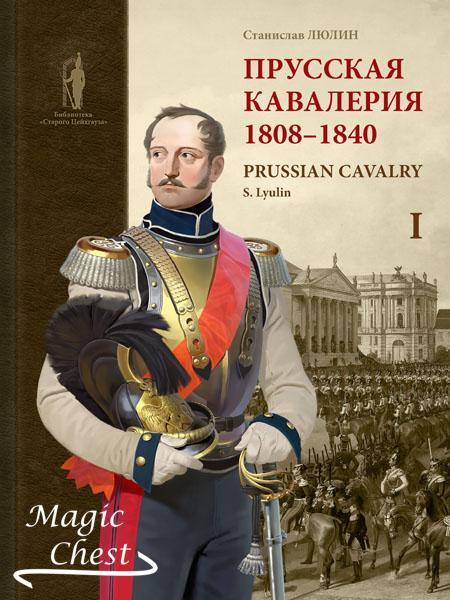 Прусская кавалерия. 1808–1840 Том I