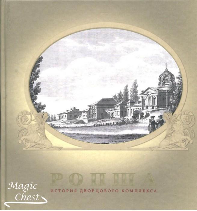 Ропша история дворцового комплекса