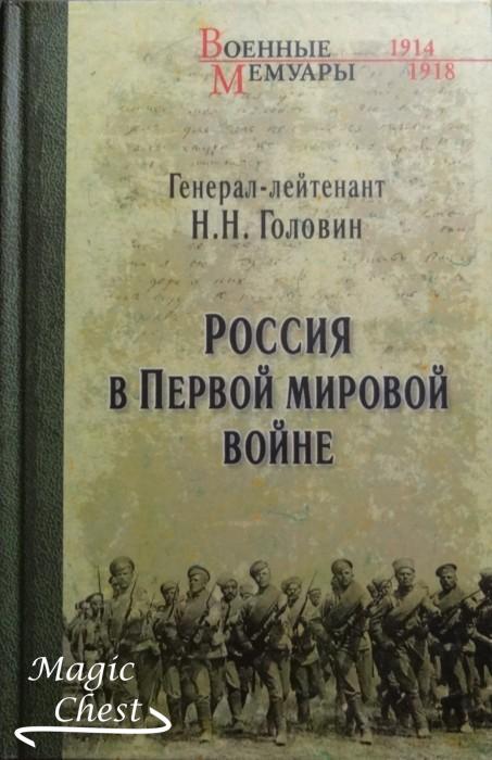 Россия в Первой мировой войне