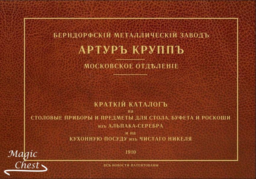 Артур Крупп. Каталог Берндорфского металлического завода 1910 г.
