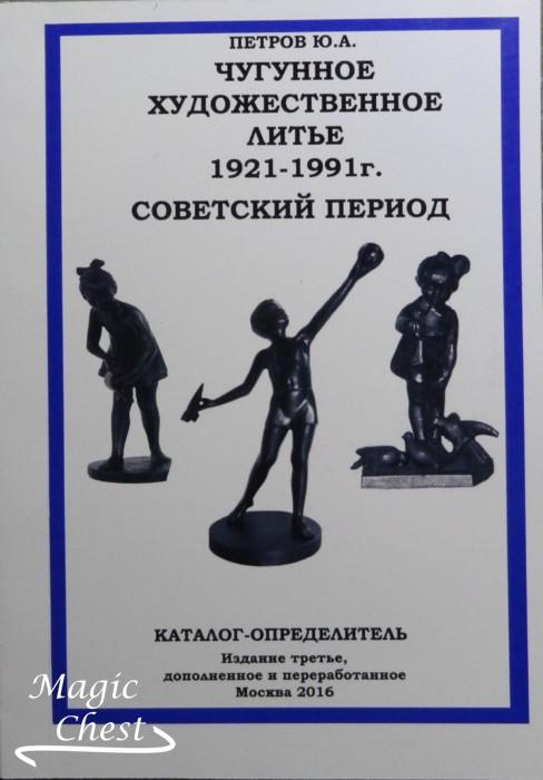 Чугунное художественное литье 1921-1991 г. Советский период. Каталог-определитель