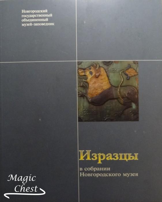 Изразцы в собрании Новгородского музея. Каталог выставки