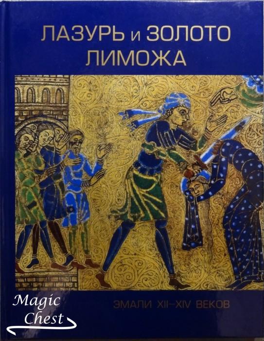 Лазурь и золото Лиможа. Эмали XII-XIV веков. Каталог выставки