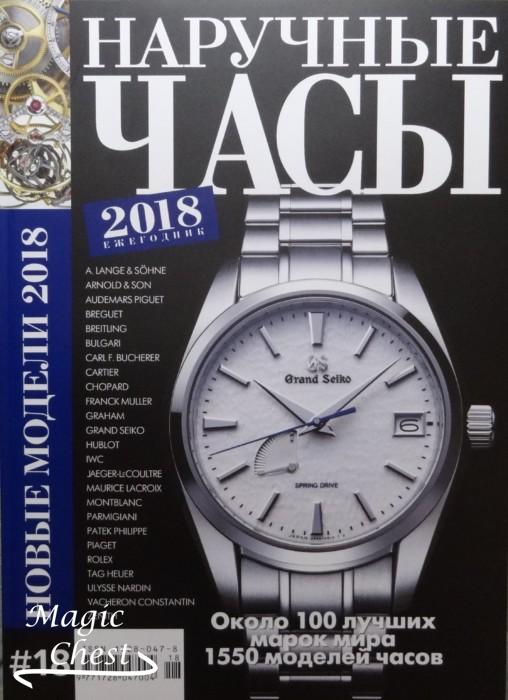Журнал Наручные часы N18, 2018