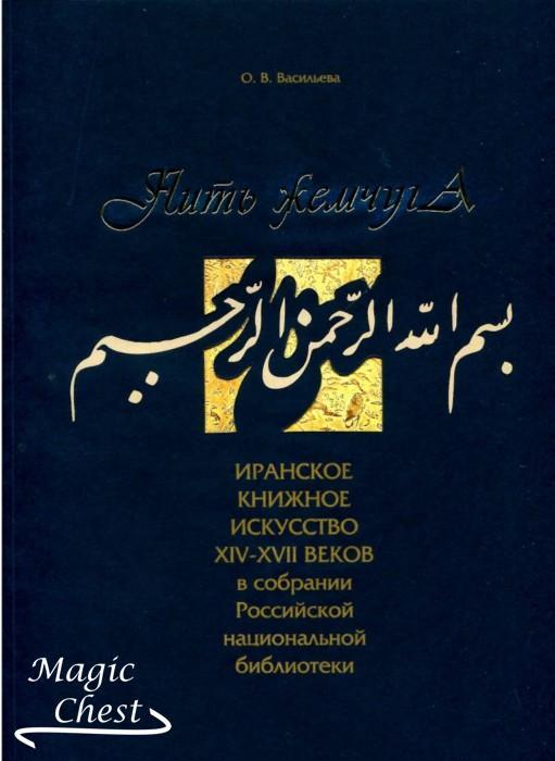Нить жемчуга. Иранское книжное искусство XIV-XVIII веков в собрании Российской национальной библиотеки