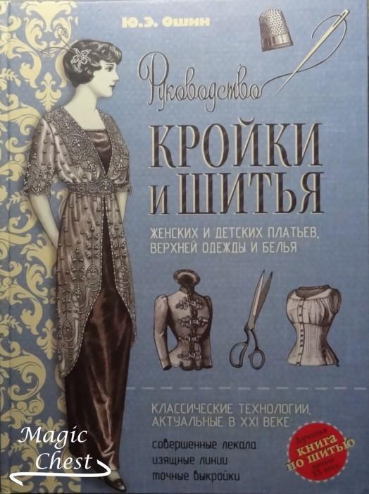 Руководство кройки и шитья женских и детских платьев, верхней одежды и белья