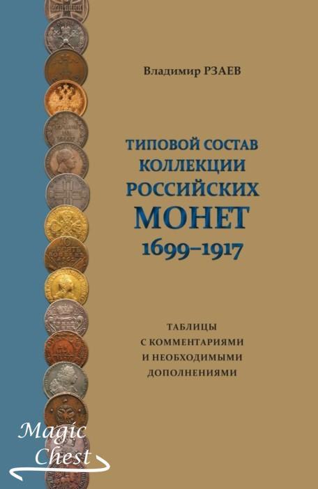 Типовой состав коллекции российских монет 1699-1917