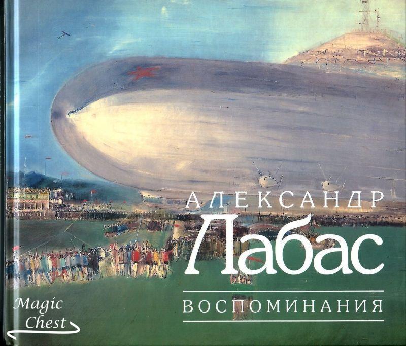 Александр Лабас. Воспоминания