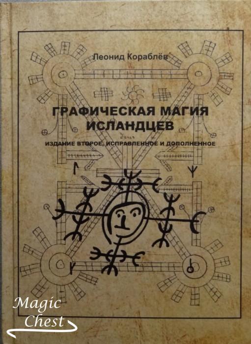 Графическая магия исландцев