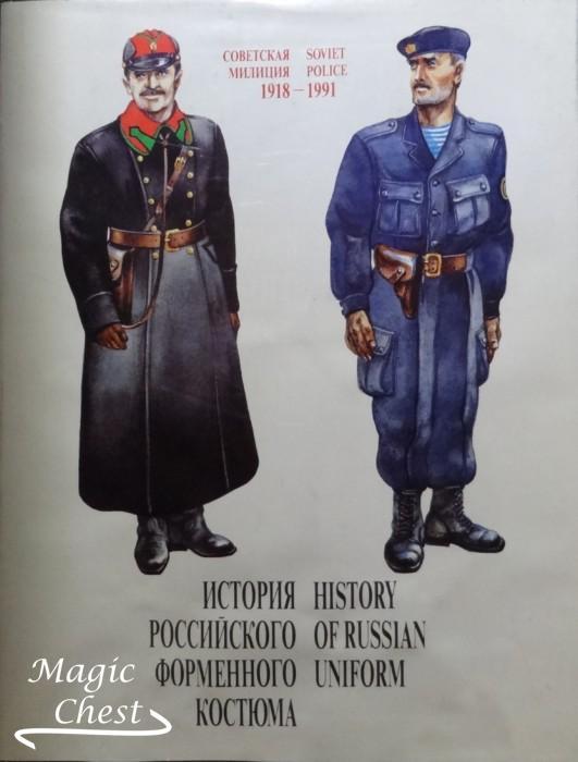 История Российского форменного костюма. Советская милиция 1918-1991