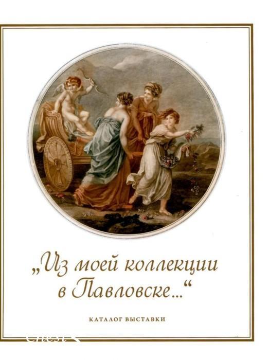 Из моей коллекции в Павловске… Английская гравюра XVIII – начала XIX века из собрания императрицы Марии Фёдоровны