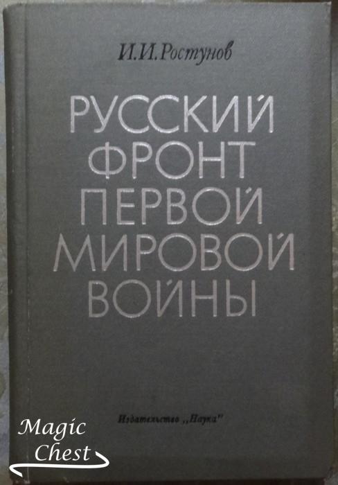 Русский фронт первой мировой войны