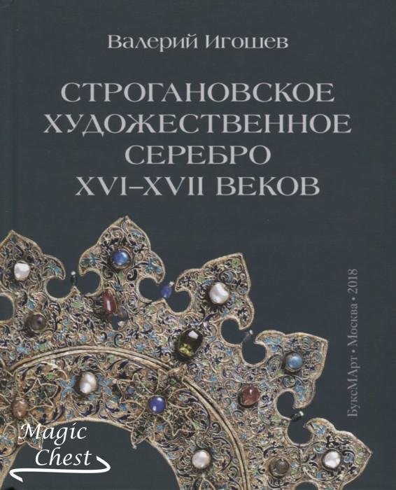Строгановское художественное серебро XVI–XVII веков