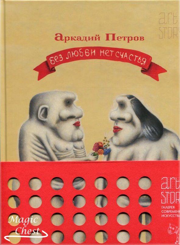 Аркадий Петров. Без любви нет счастья