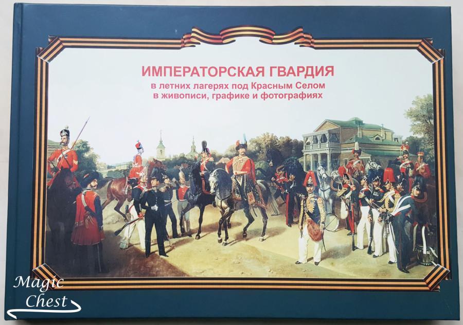 Императорская Гвардия в летних лагерях под Красным Селом в живописи, гравюрах и фотографиях