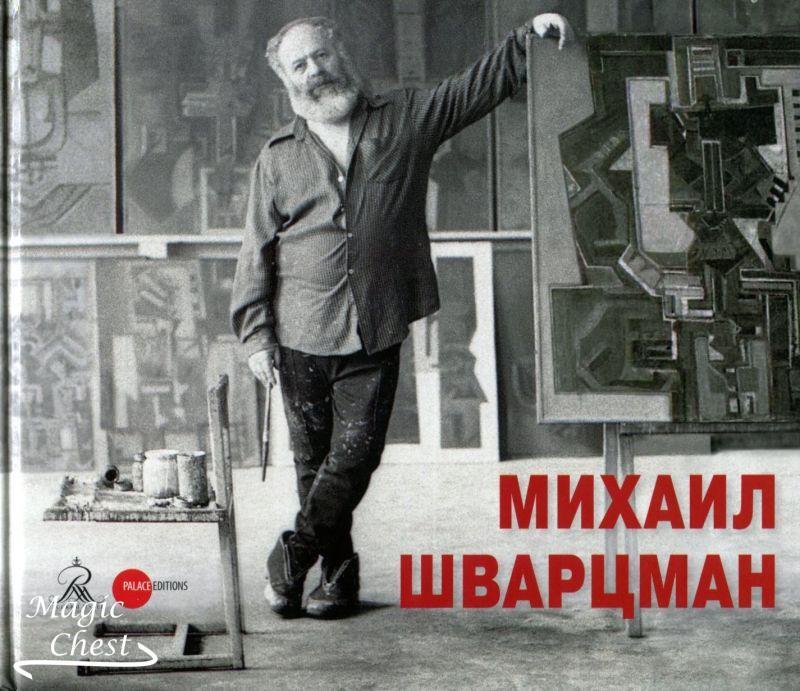 Михаил Шварцман. К 90-летию со дня рождения