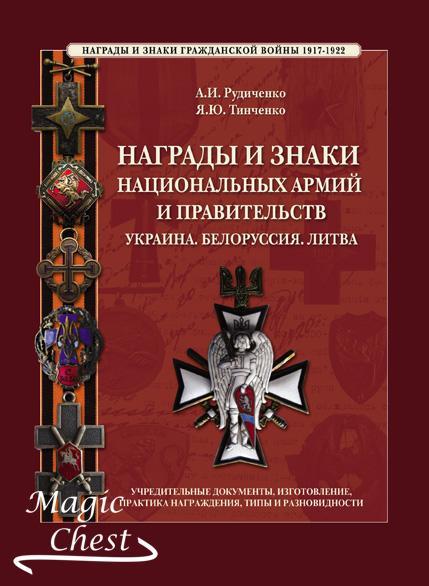Награды и знаки национальных армий и правительств. Украина. Белоруссия. Литва