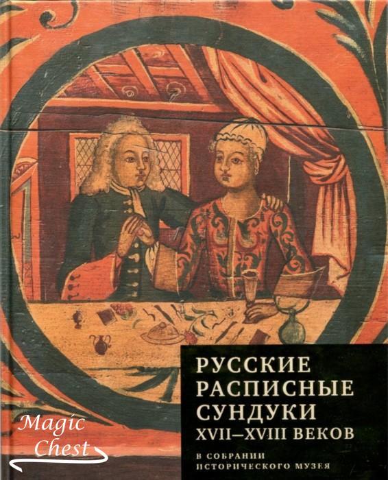 Русские расписные сундуки XVII–XVIII вв. В собрании Исторического музея