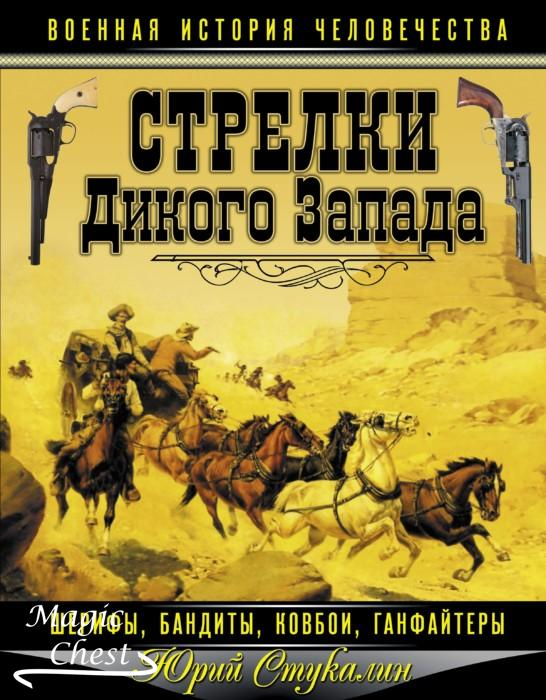 Стрелки Дикого Запада. Шерифы, бандиты, ковбои, ганфайтеры