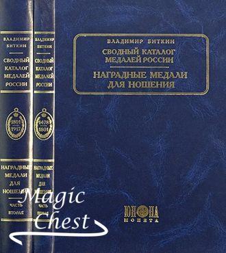 Сводный каталог медалей России. Наградные медали для ношения. 2 тома