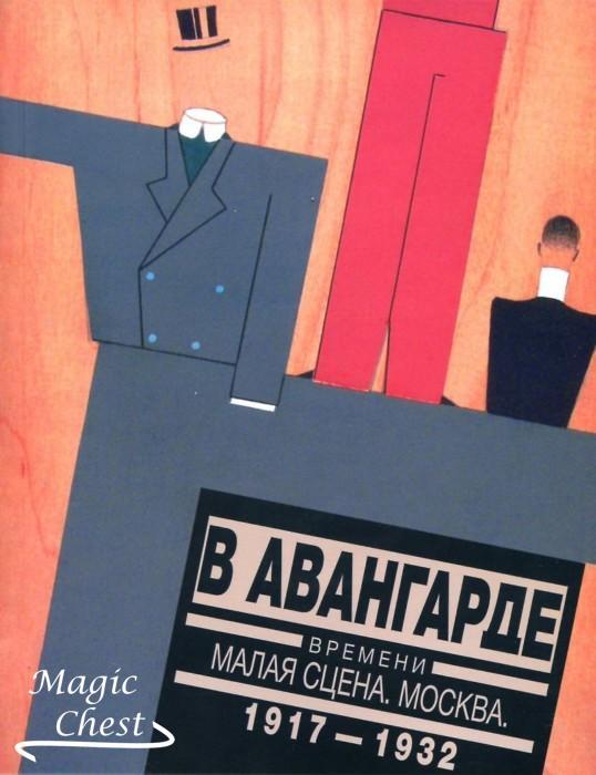 В авангарде времени. Малая сцена. Москва. 1917-1932