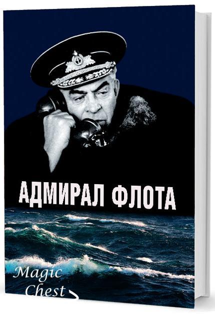 Адмирал флота Семён Михайлович Лобов. Историко-биографический очерк