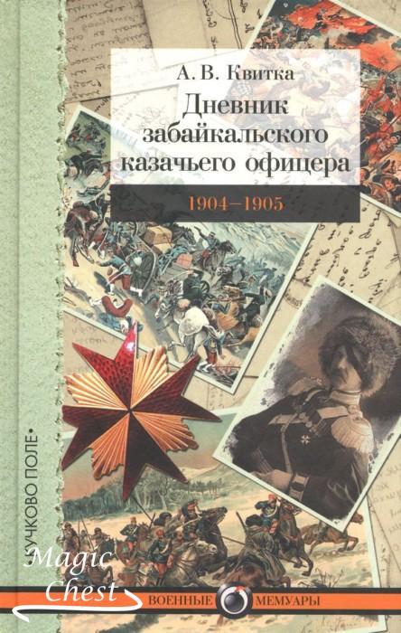 Дневник забайкальского казачьего офицера. Русско-японская война 1904-1905 гг