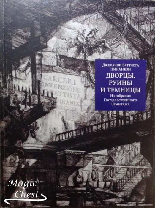 Джованни Баттиста Пиранези. Дворцы, руины и темницы. Из собрания Государственного Эрмитажа