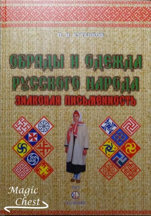 Обряды и одежда русского народа. Знаковая письменность