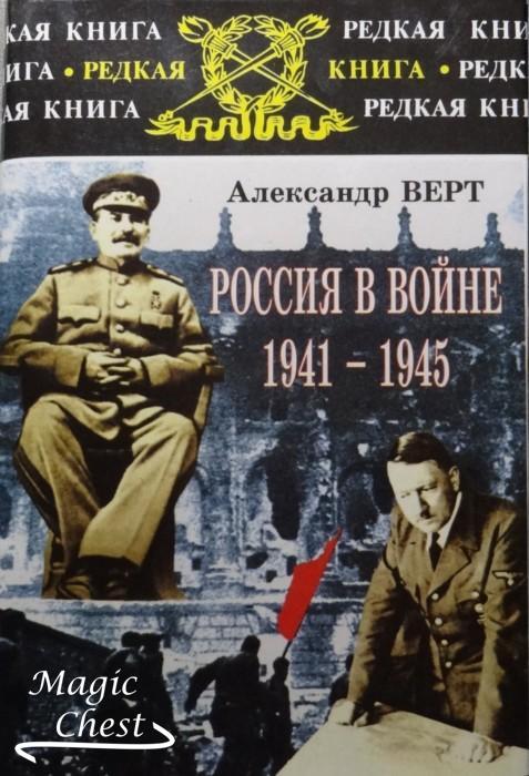 Russia_v_voine_1941-1945_Vert_new