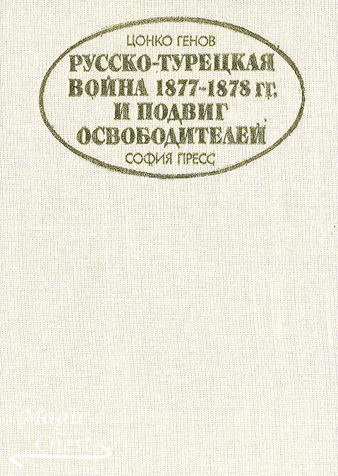 Русско-турецкая война 1877-1878 гг. и подвиг освободителей