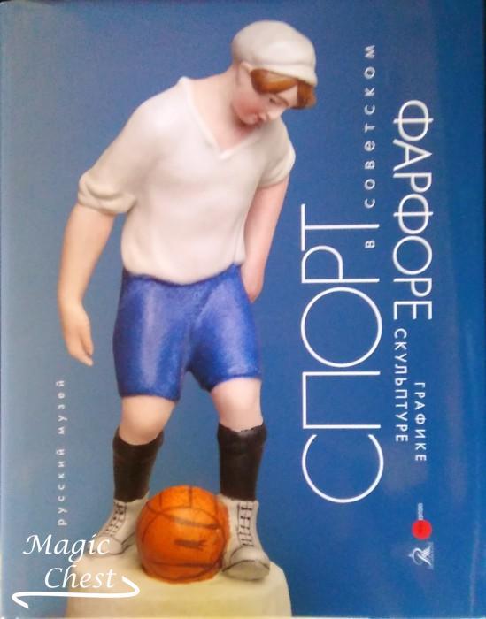 Спорт в советском фарфоре, графике, скульптуре