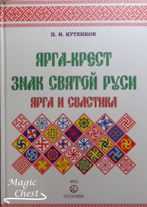 Yarga-krest_znak_svyatoy_Rusy_new