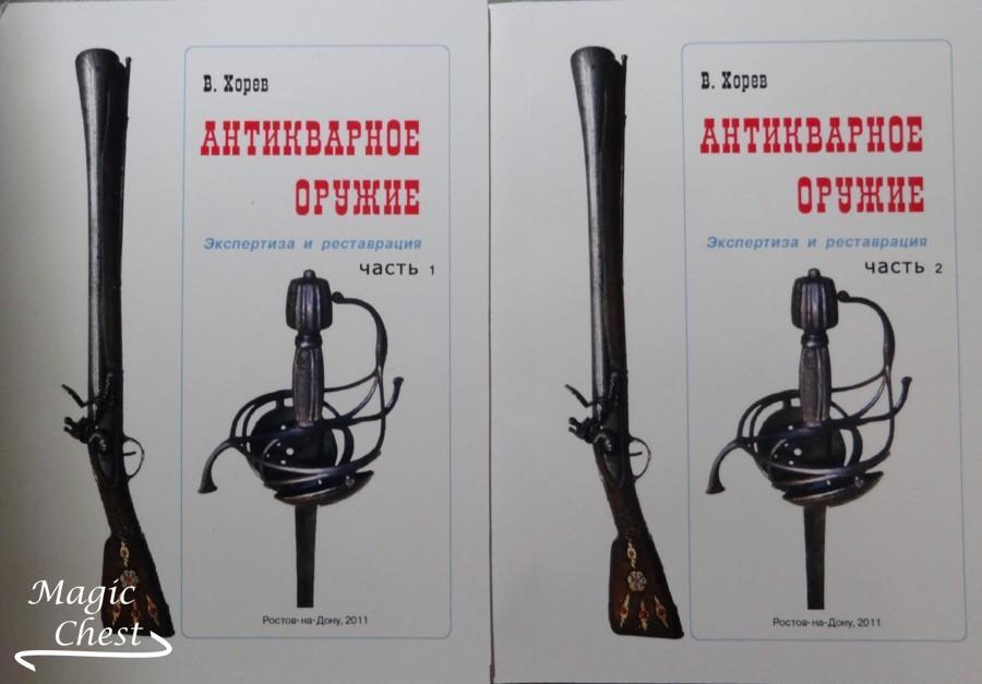 Антикварное оружие. Экспертиза и реставрация, 2 части