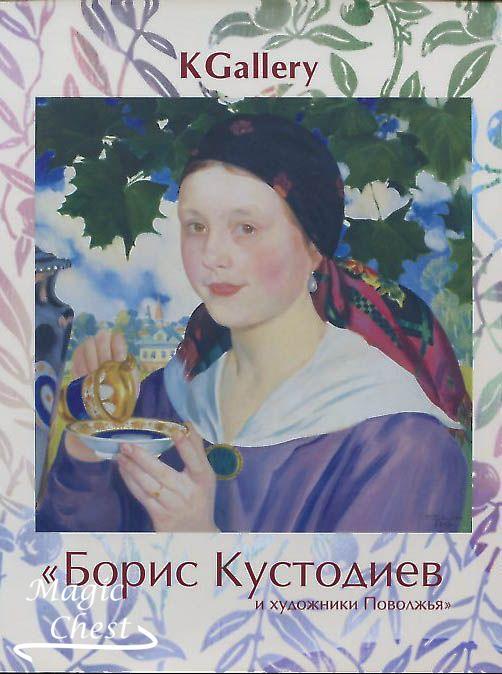 Борис Кустодиев и художники Поволжья