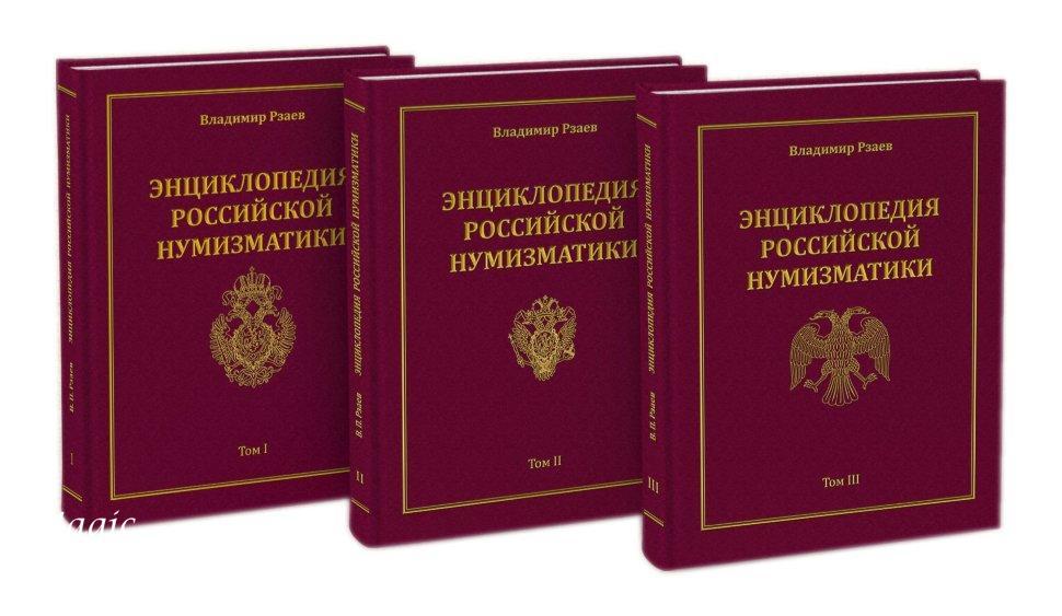 Энциклопедия Российской нумизматики 1699-1917, 3 тома