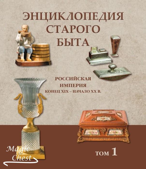 Энциклопедия старого быта, 2 тома
