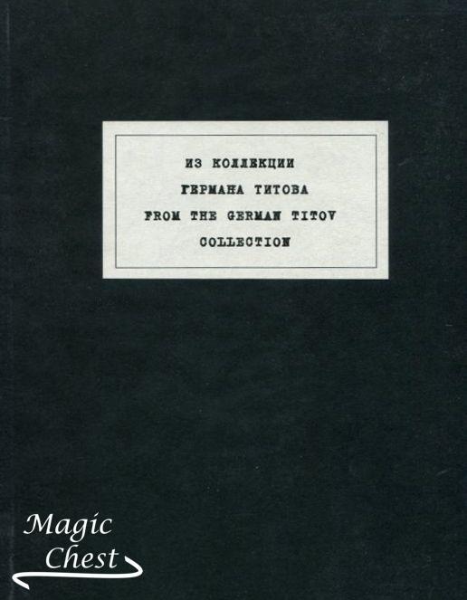 Из коллекции Германа Титова