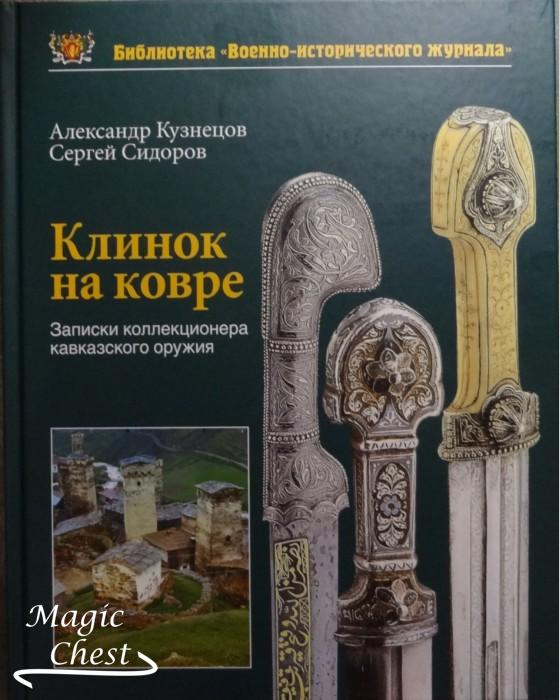 Клинок на ковре. Записки коллекционера кавказского оружия