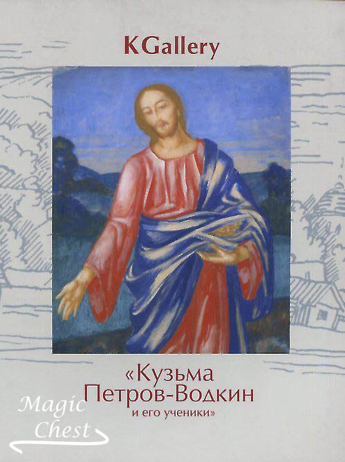 Кузьма Петров-Водкин и его ученики. Выставка произведений из частных собраний